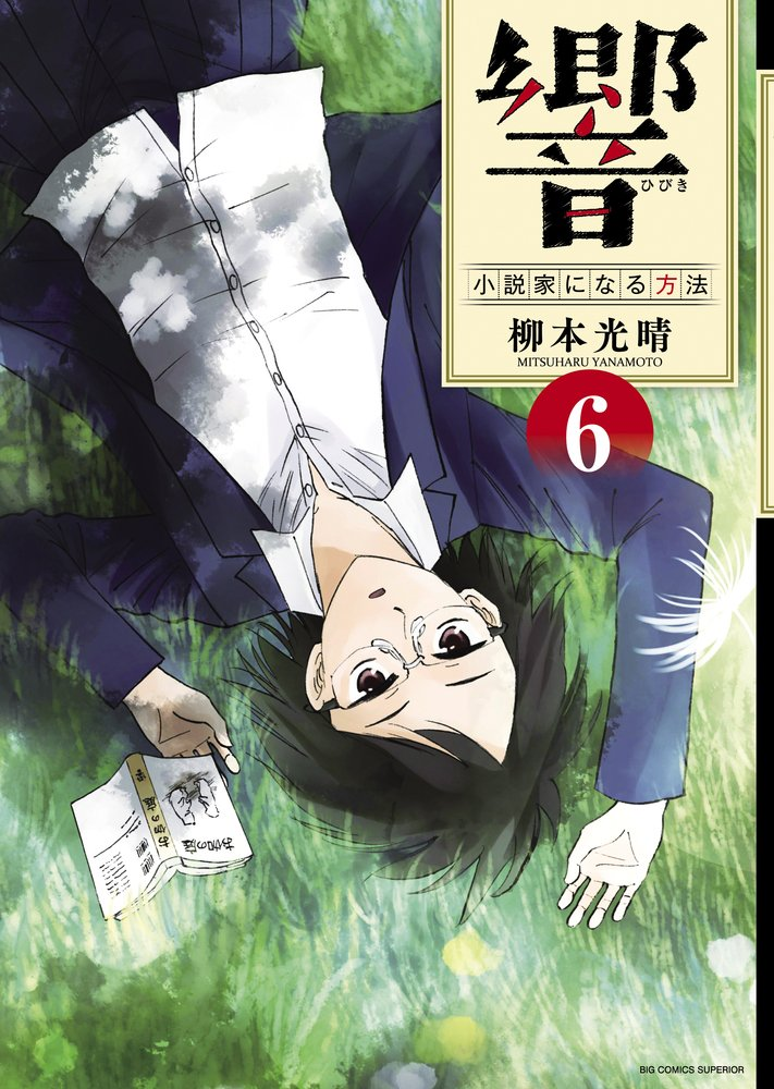 Hibiki - Shousetsuka ni Naru Houhou 6