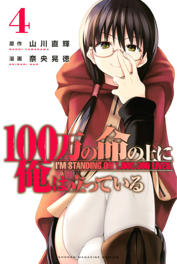 100-man no Inochi no Ue ni Ore wa Tatte Iru 4