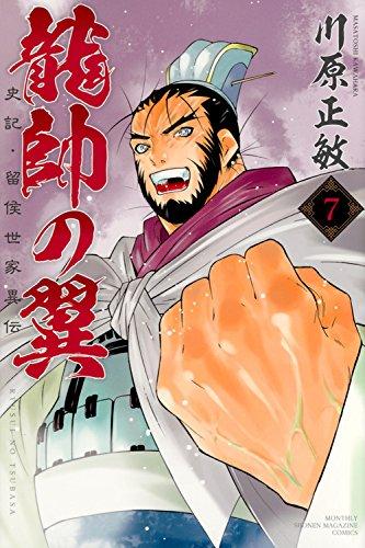Ryuusui no Tsubasa - Shiki Ryuukou Seike 7