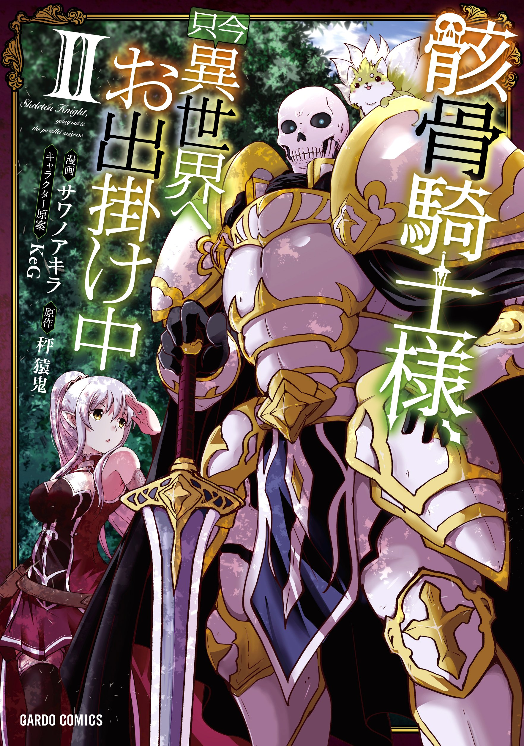 Skeleton Knight in Another World 2