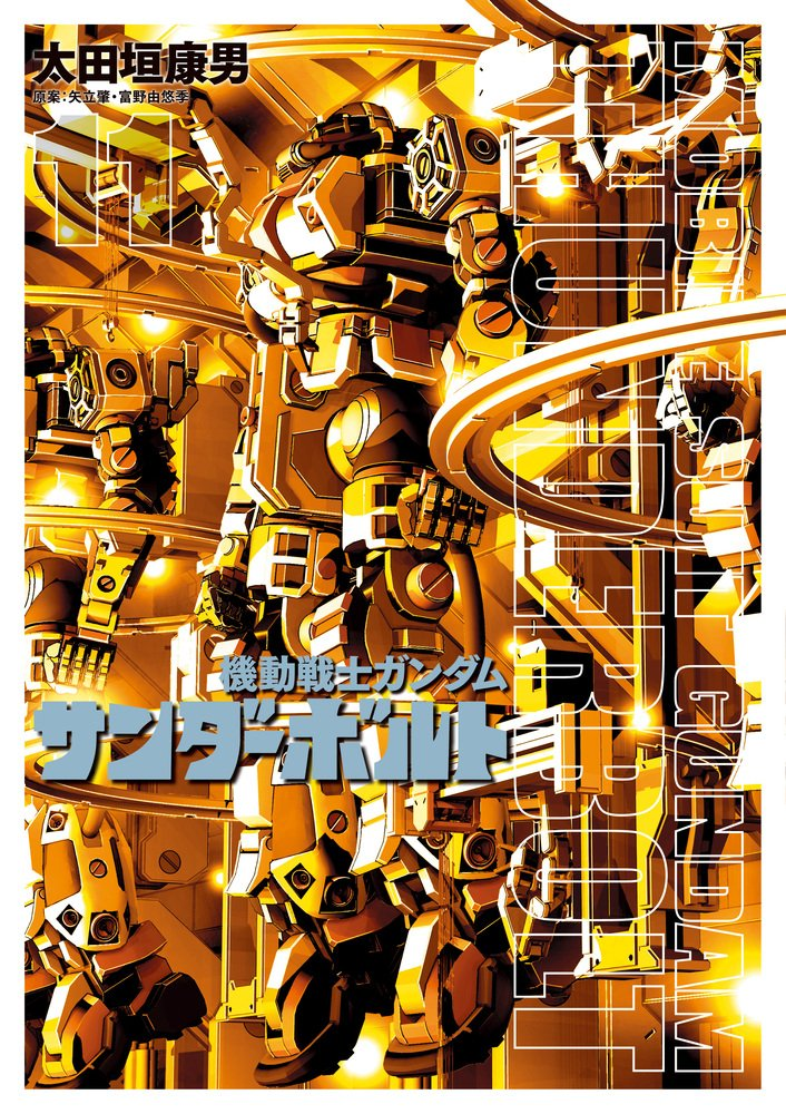 Mobile Suit Gundam - Thunderbolt 11