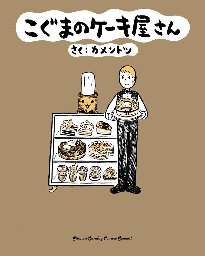 Koguma no Cake ya san 1