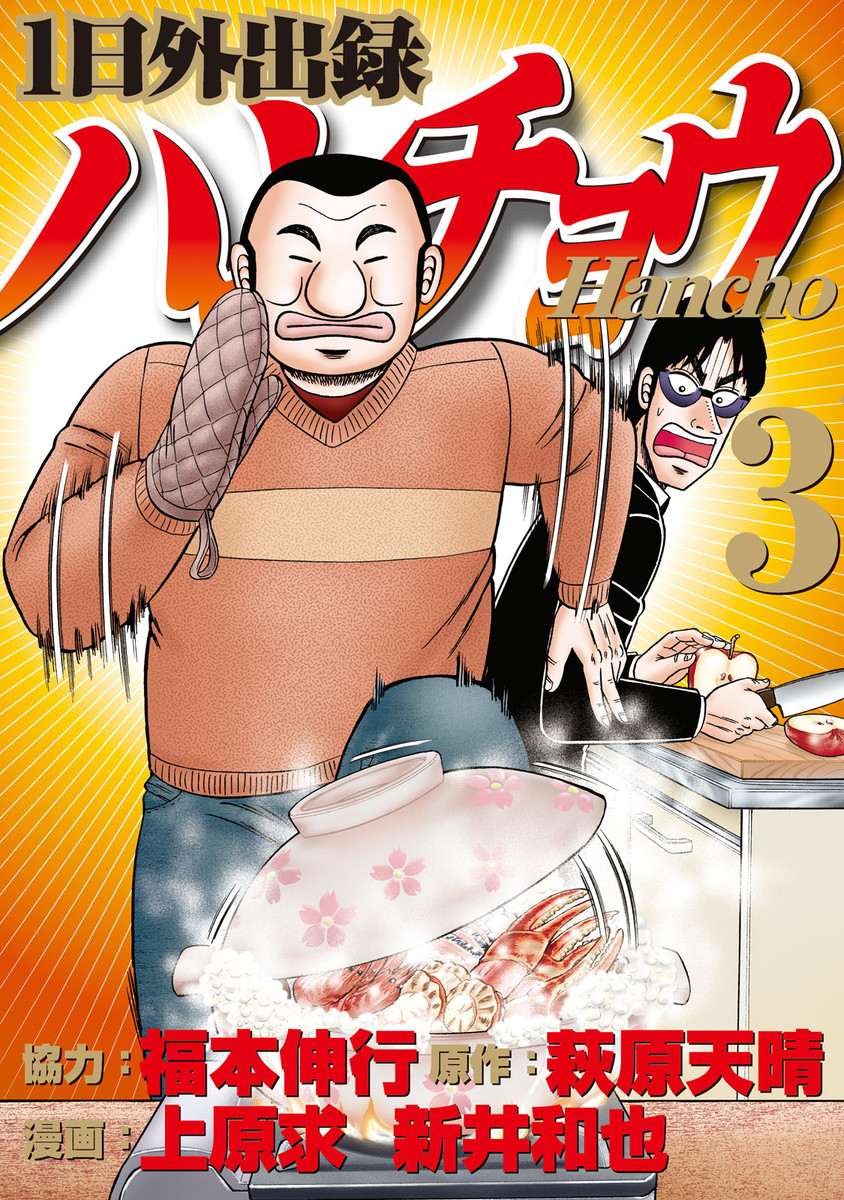 Ichinichi Gaishutsuroku Hanchou 3