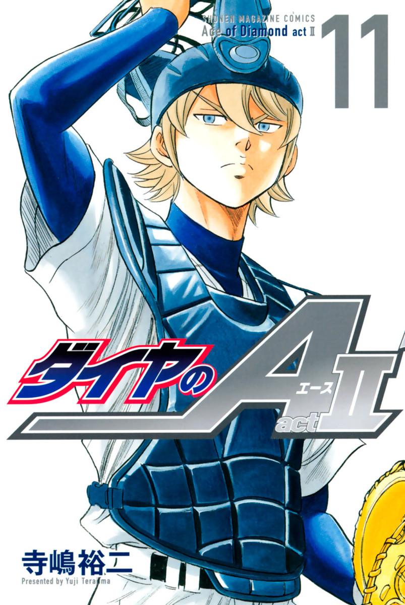 Daiya no Ace - Act II 11