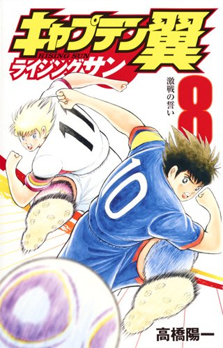 Captain Tsubasa: Rising Sun 8