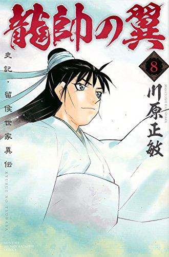 Ryuusui no Tsubasa - Shiki Ryuukou Seike 8