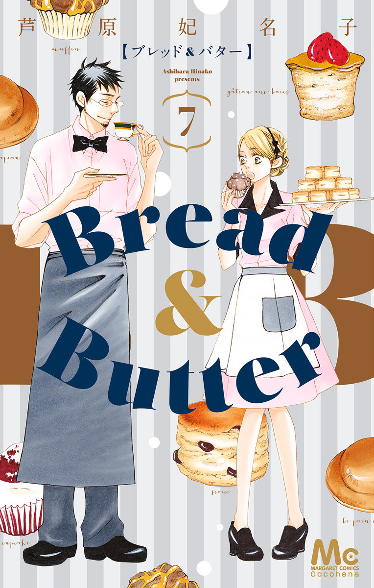 Bread & Butter 7