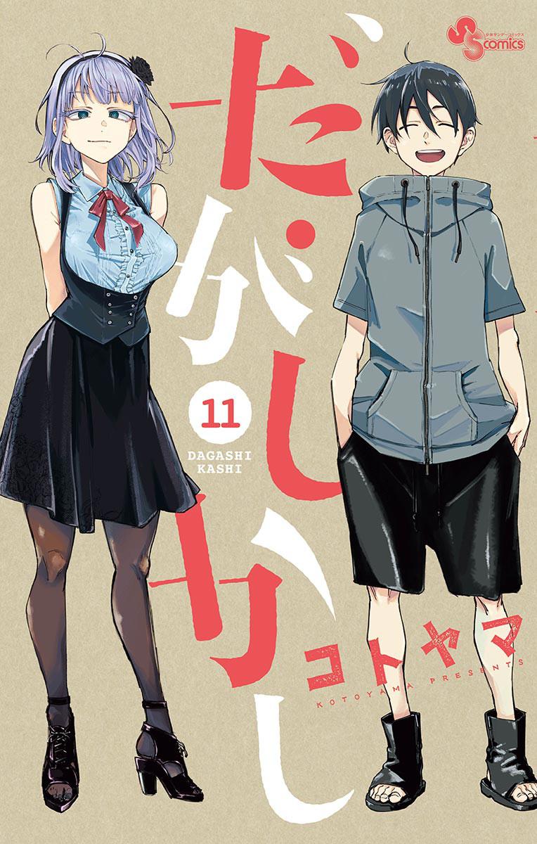 Dagashi Kashi 11