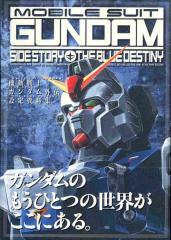 Mobile Suit Gundam - Blue Destiny 1
