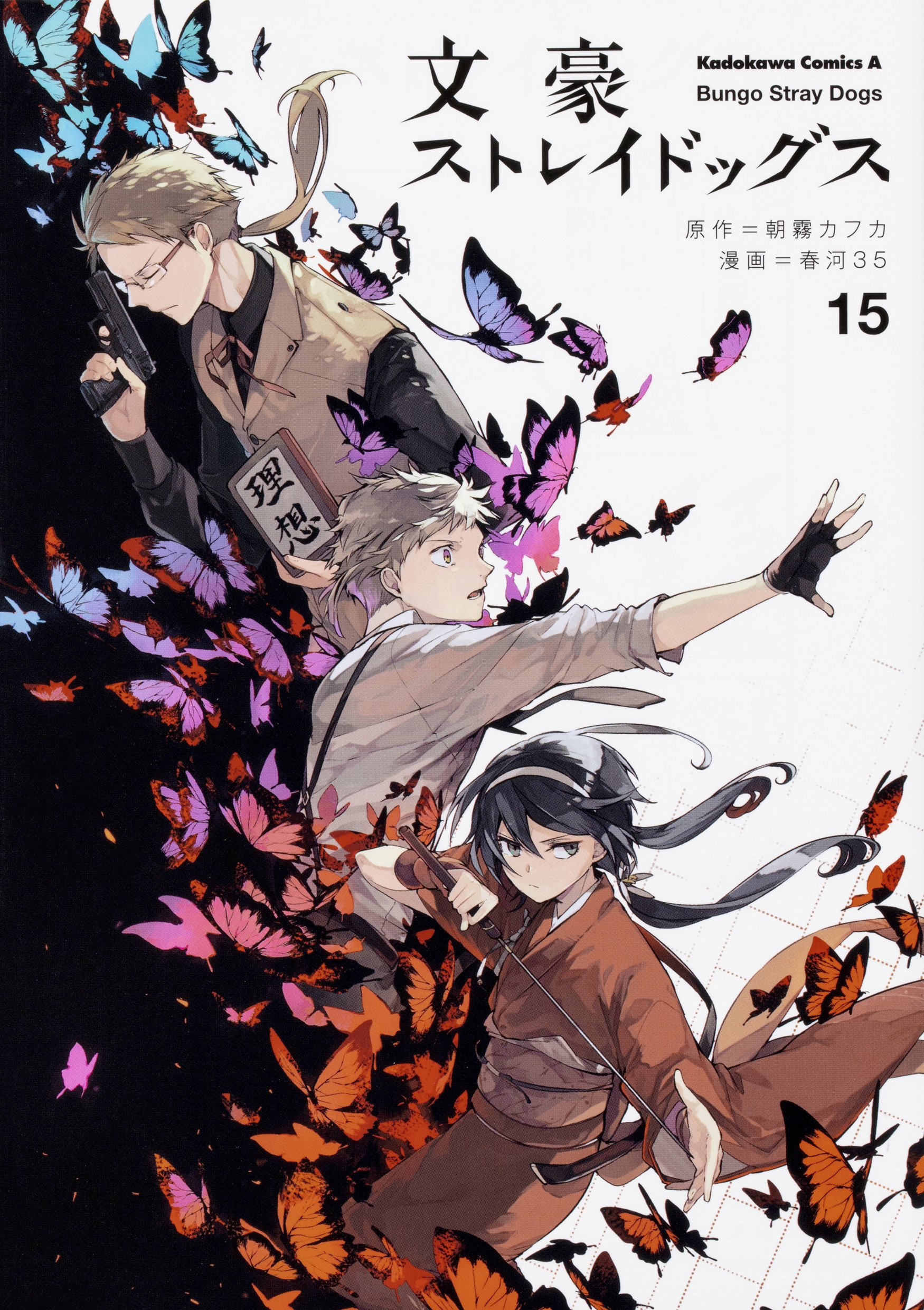 Bungô Stray Dogs 15