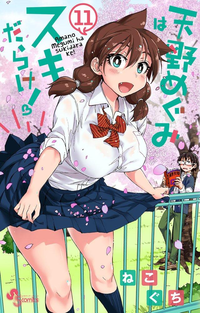 Amano Megumi wa Suki Darake! 11