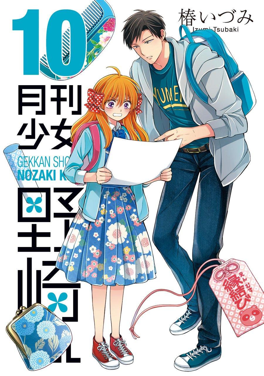 Gekkan Shôjo Nozaki-kun 10
