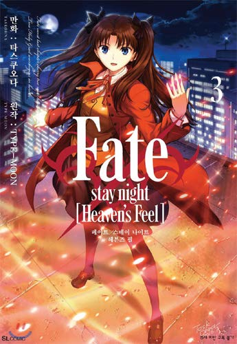 Fate/Stay Night - Heaven's Feel 3