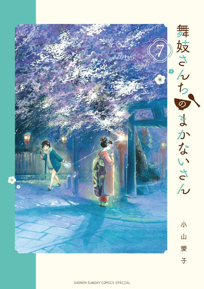 Maiko-san Chi no Makanai-san 7