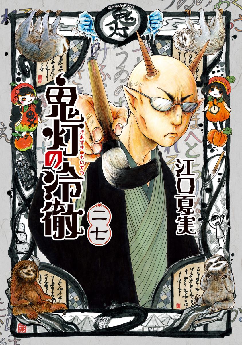Hôzuki no Reitetsu 27