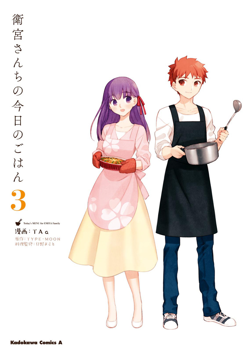 Emiya-san Chi no Kyou no Gohan 3