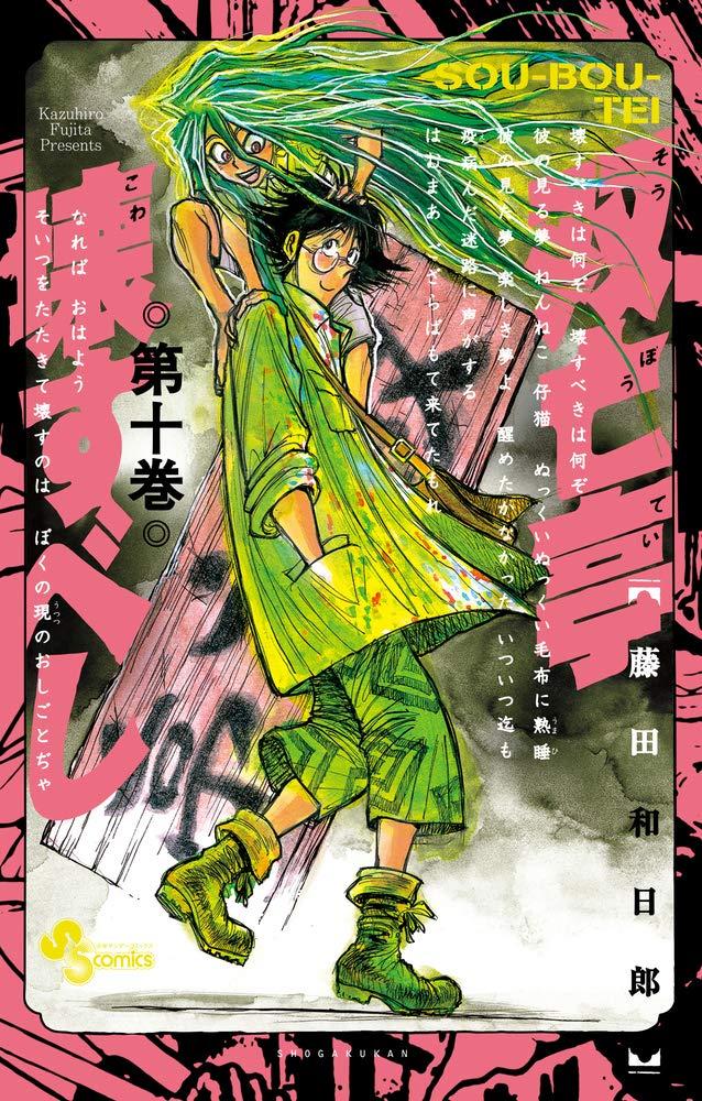 Souboutei Kowasu Beshi 10