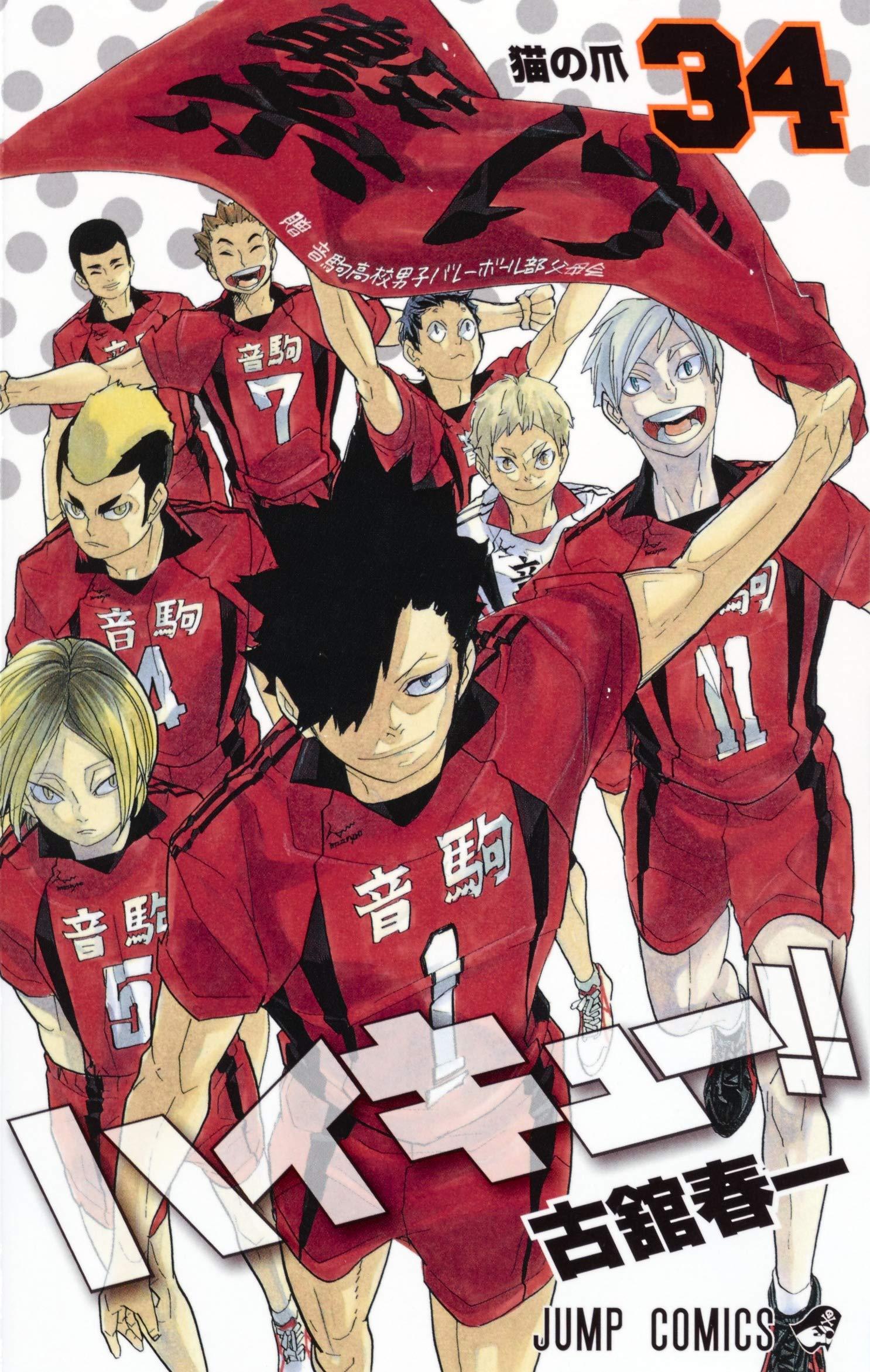 Haikyu !! Les As du Volley 34