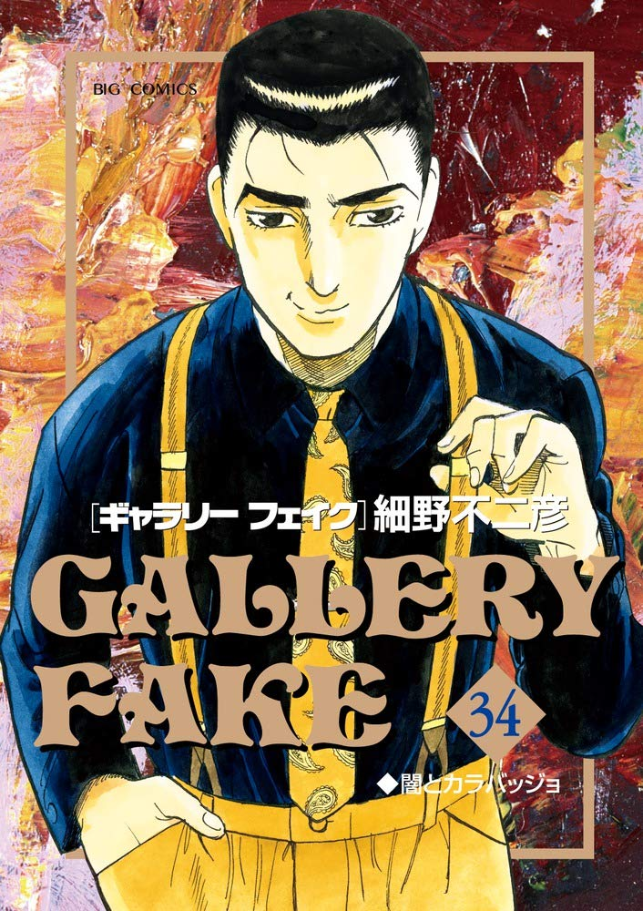 Gallery Fake 34