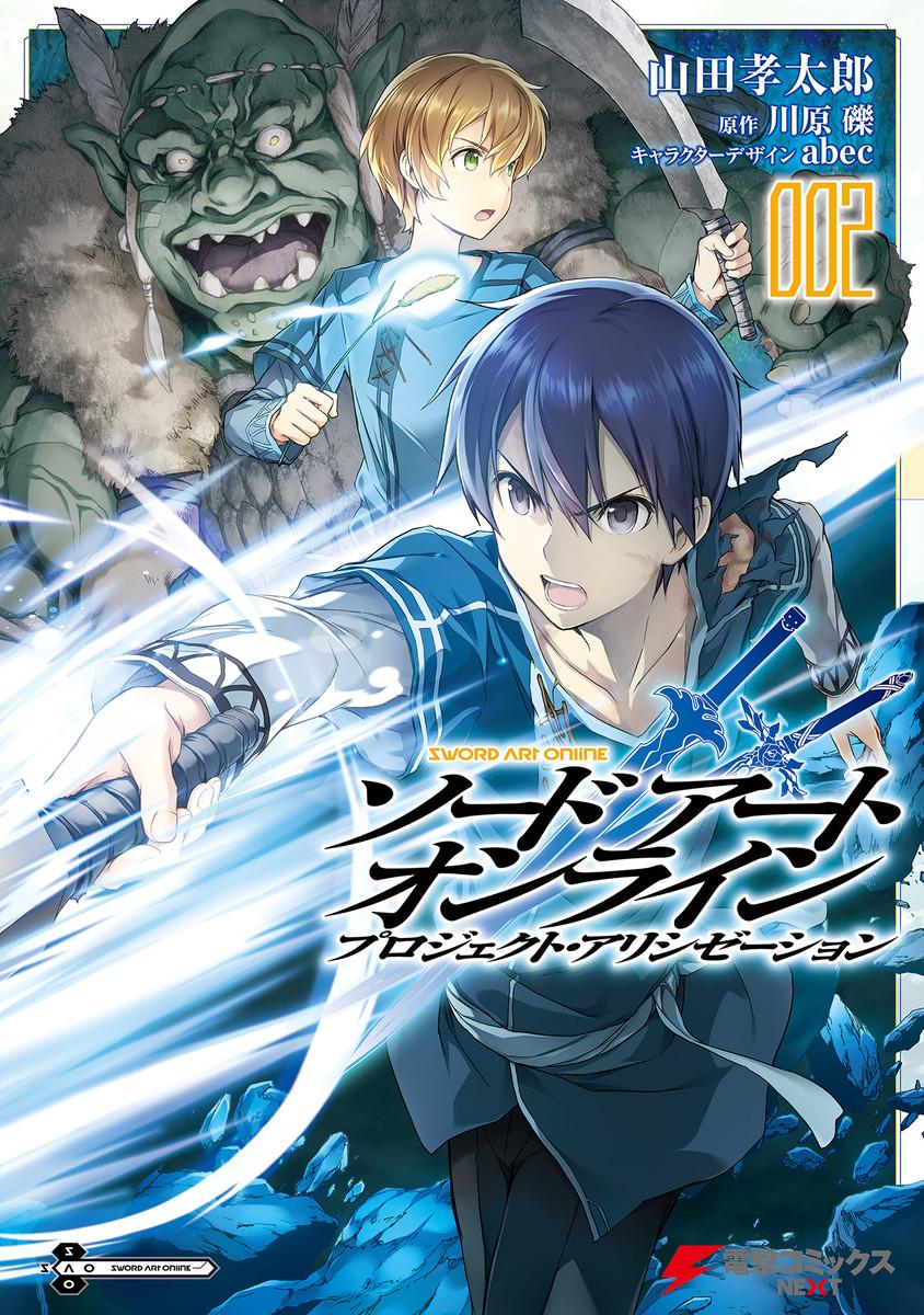 Sword Art Online - Project Alicization 2