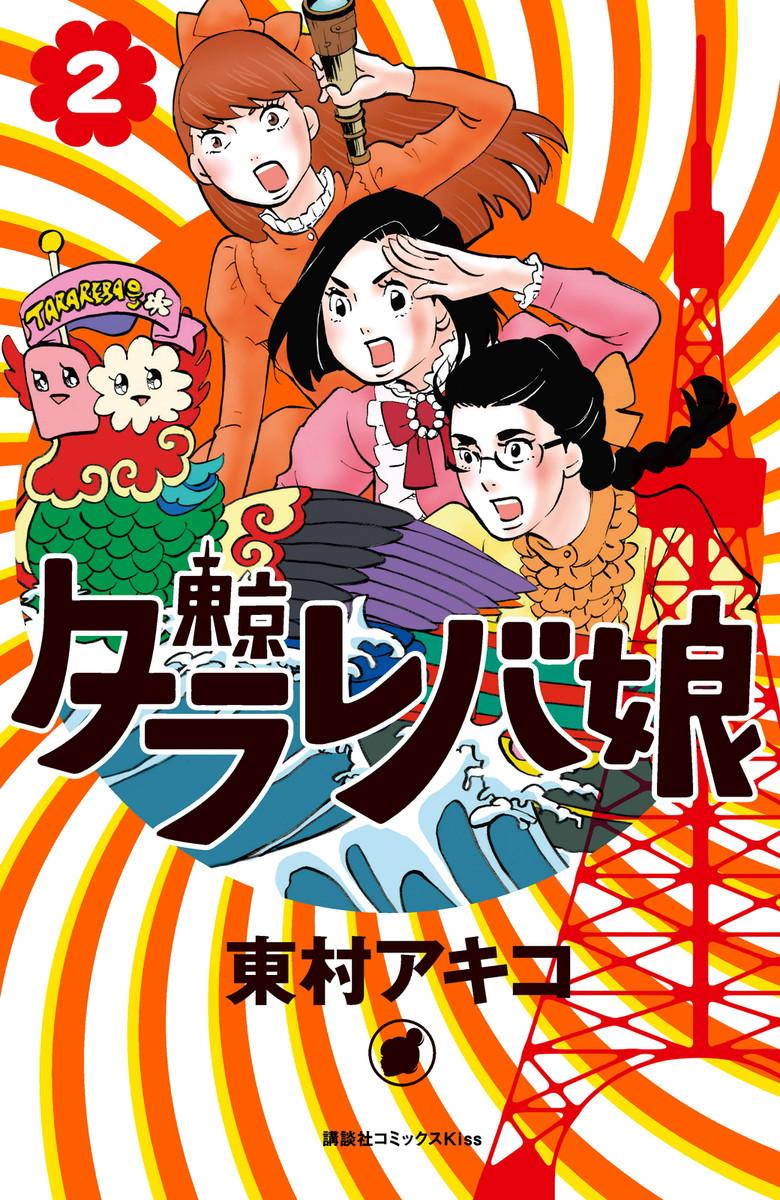 Tokyo tarareba girls 2