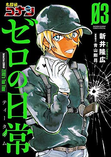 Zero no Nichijou 3