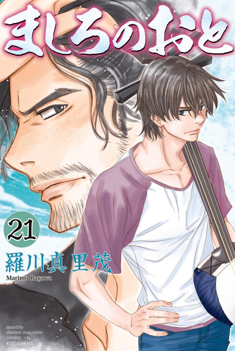 Mashiro no Oto 21