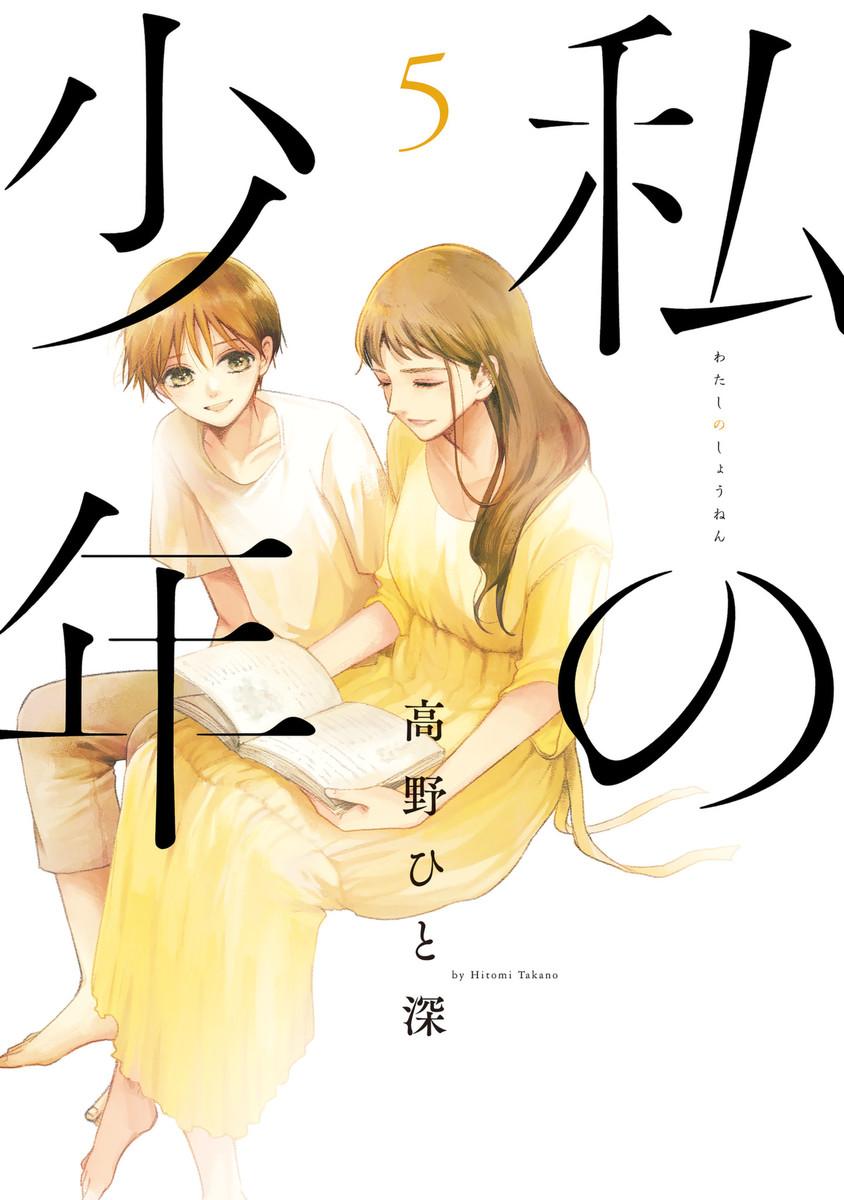 Watashi no Shounen 5