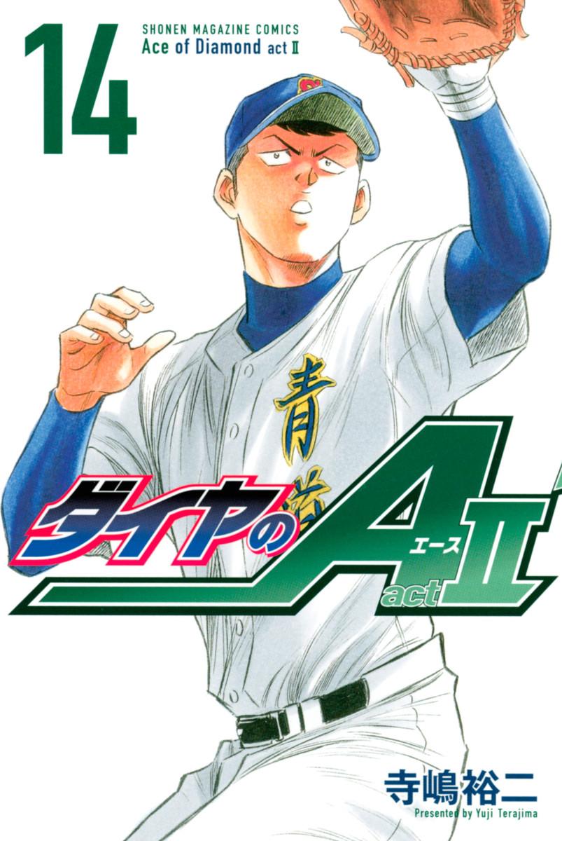 Daiya no Ace - Act II 14