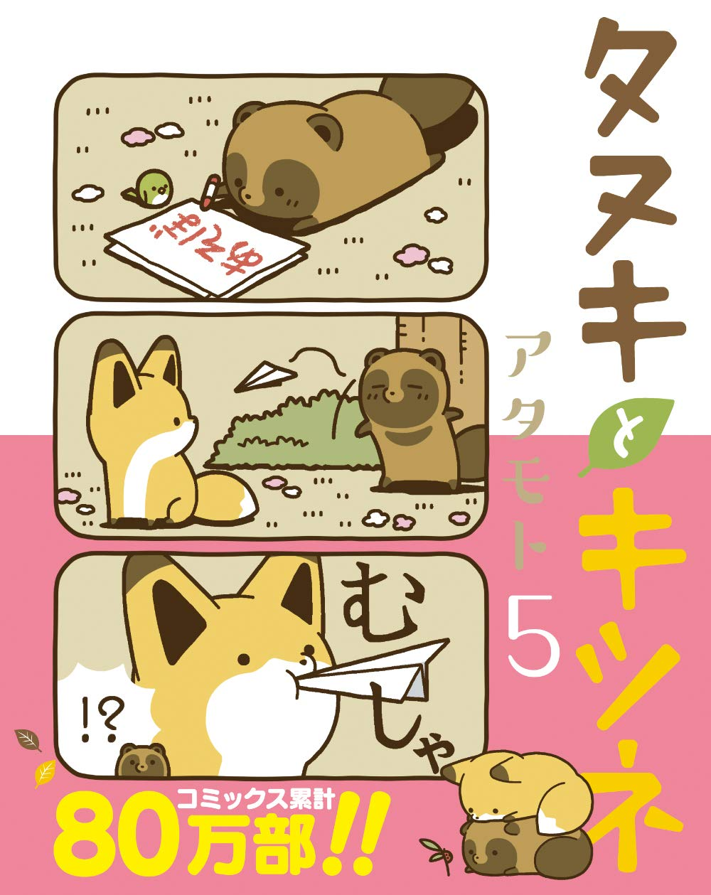 Tanuki to Kitsune 5