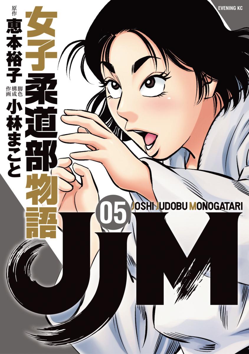 JJM - Joshi Judoubu Monogatari 5