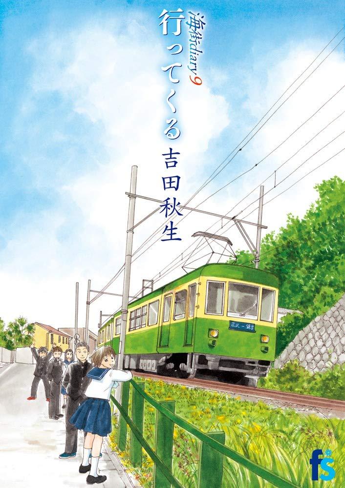 Kamakura Diary 9