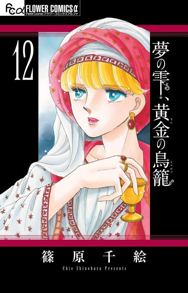Yume no Shizuku, Kin no Torikago 12