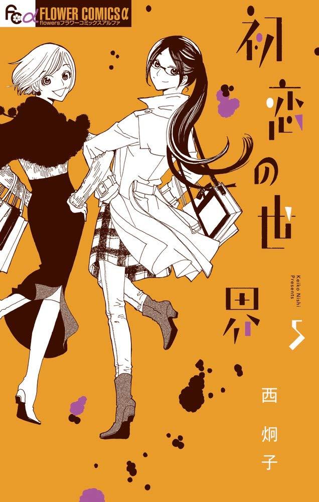 Hatsukoi no Sekai 5