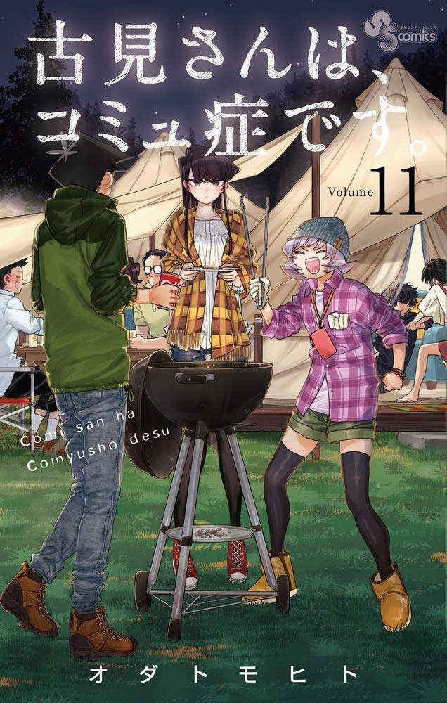 Komi-san wa Komyushou Desu. 11
