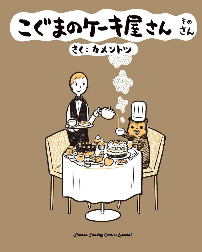 Koguma no Cake ya san 3