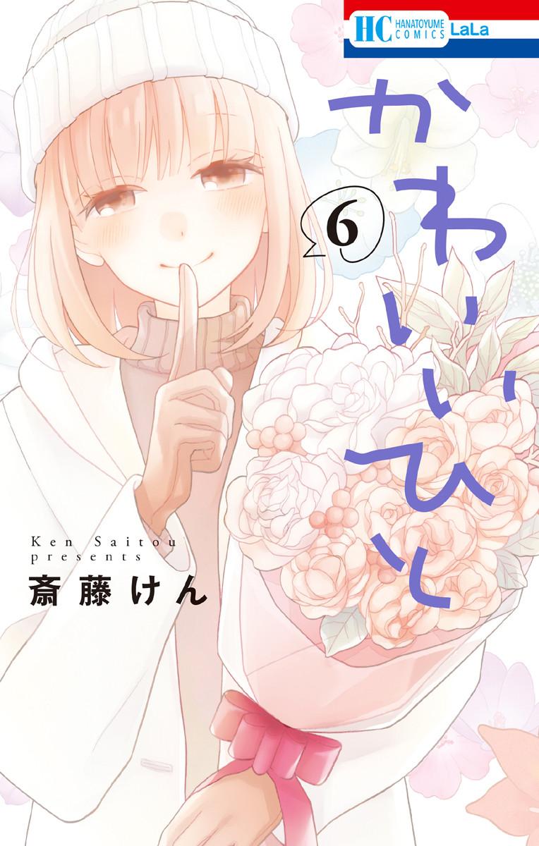 Kawaii Hito (SAITOU Ken) 6