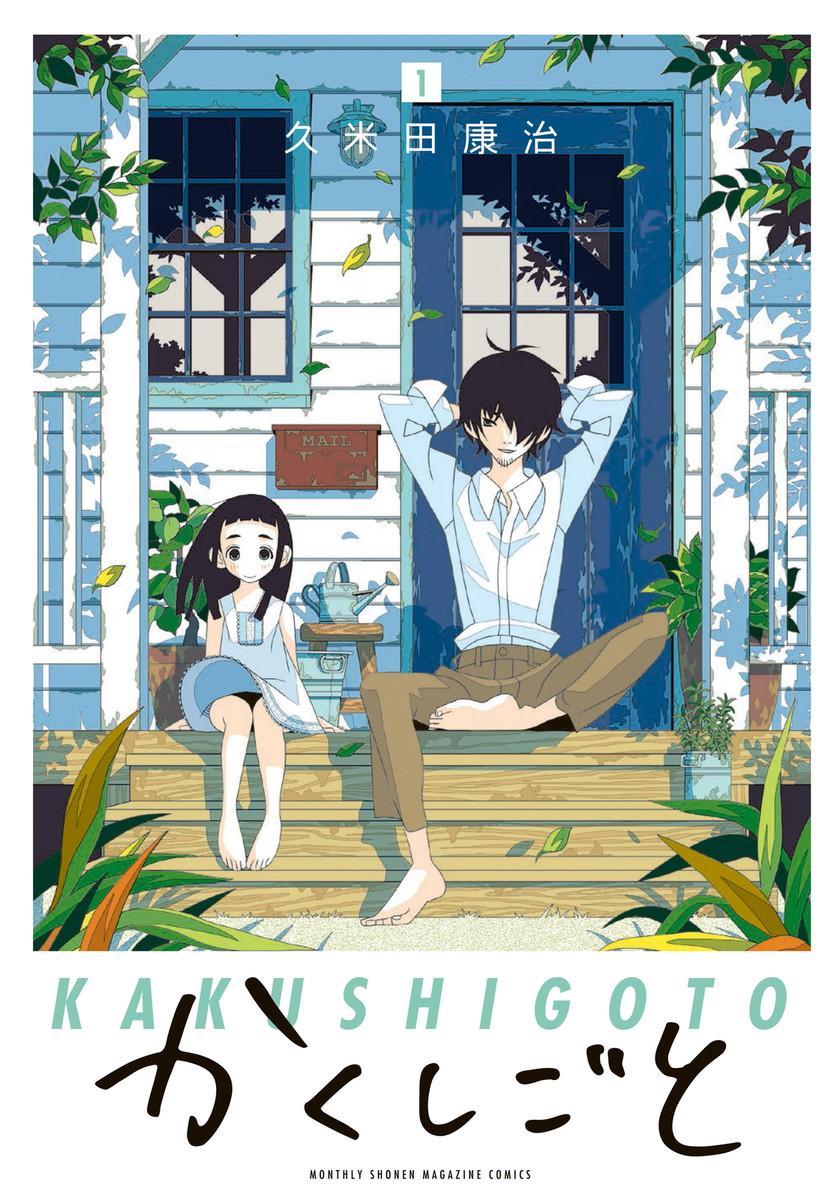 Kakushigoto 1