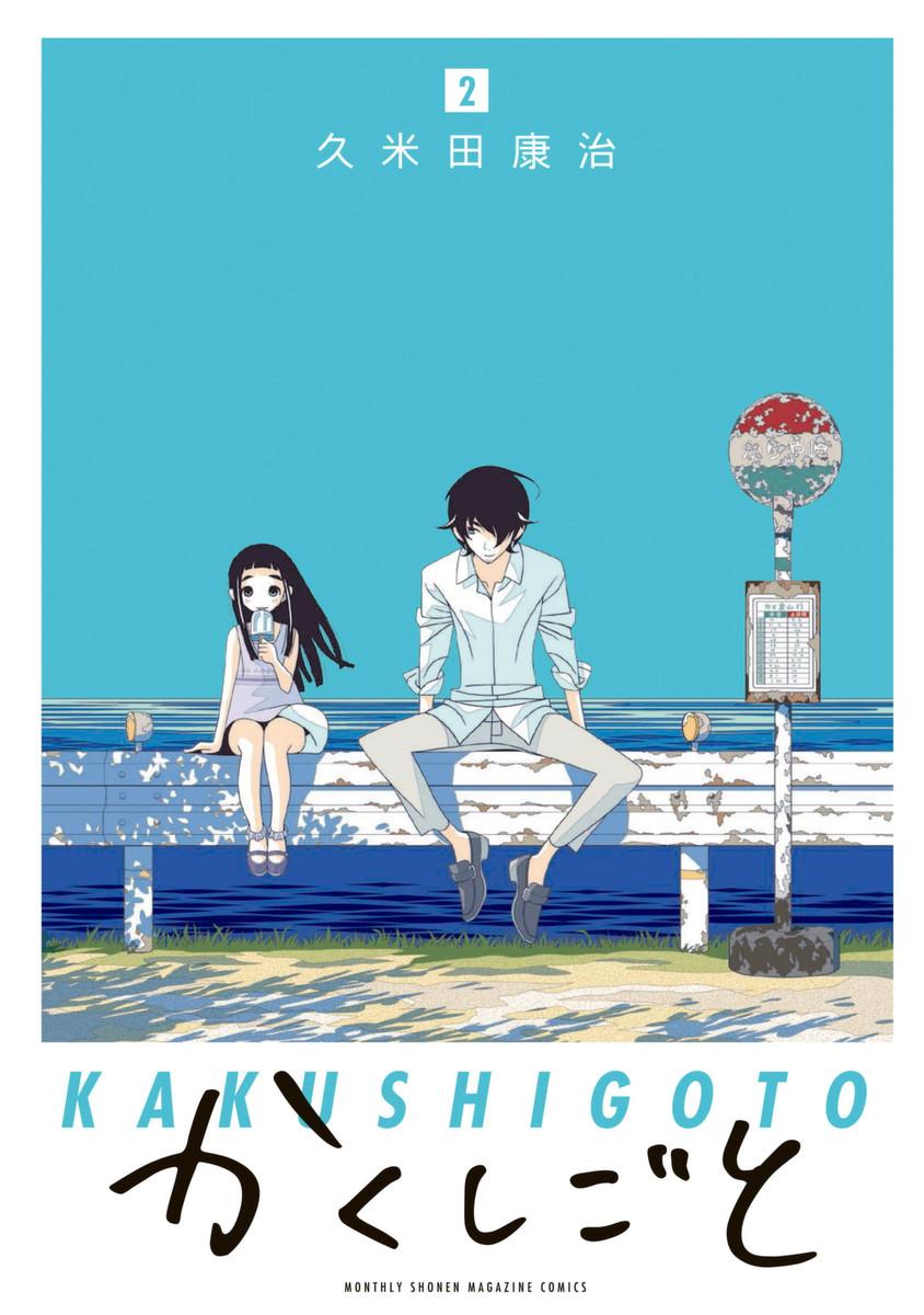 Kakushigoto 2