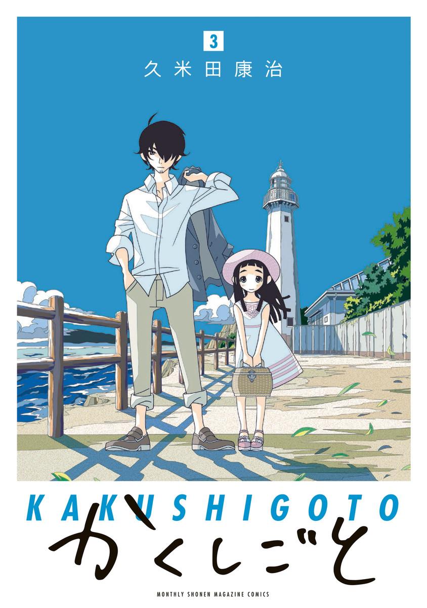 Kakushigoto 3