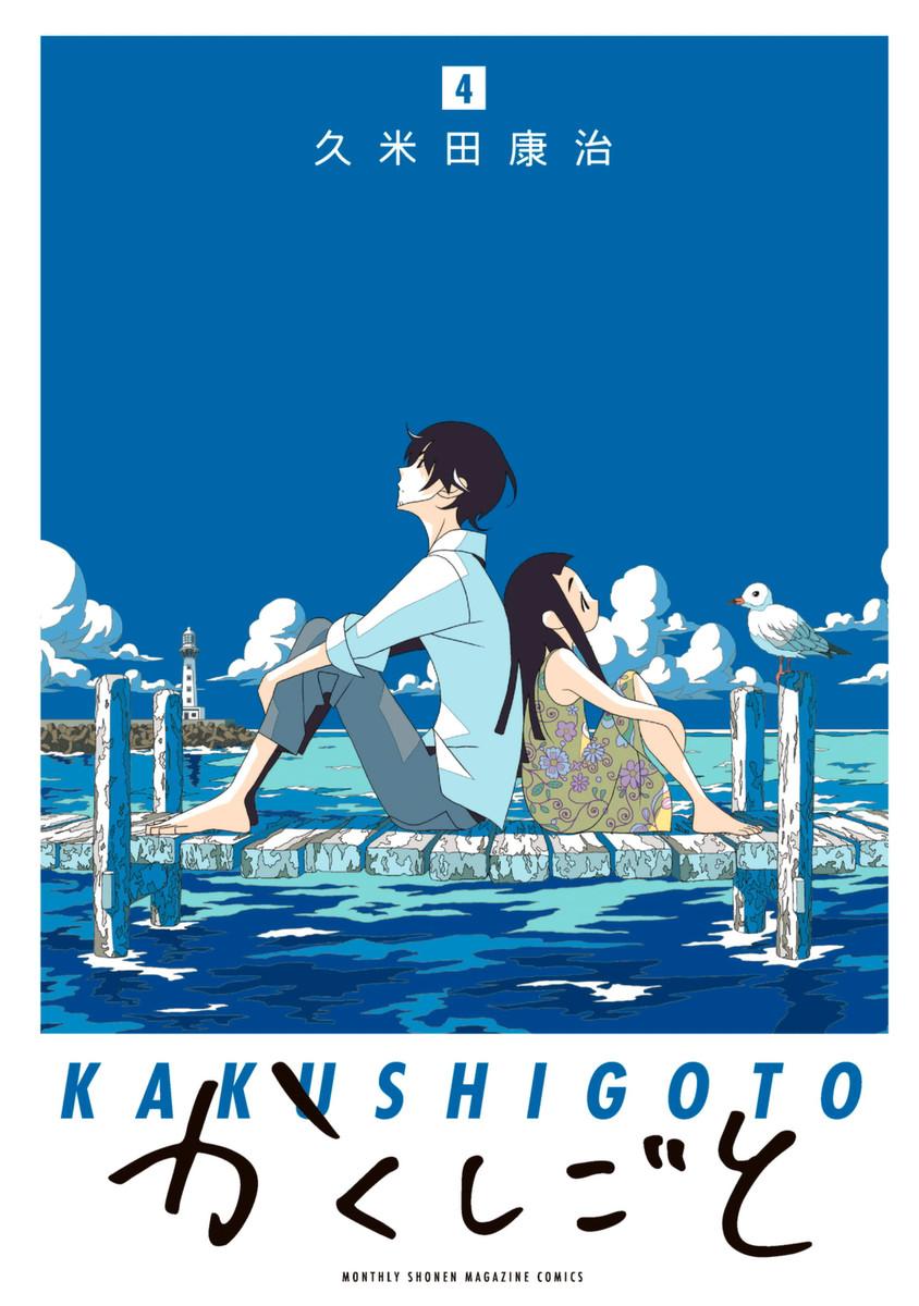 Kakushigoto 4