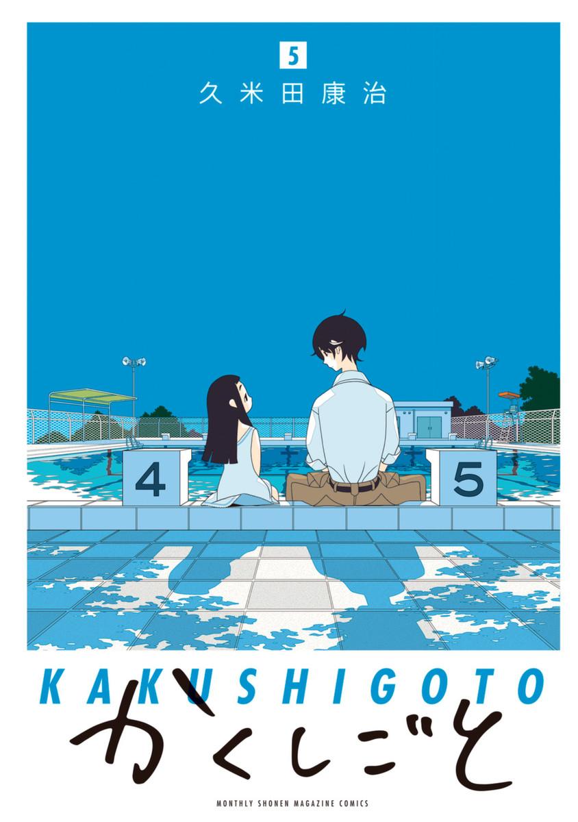 Kakushigoto 5