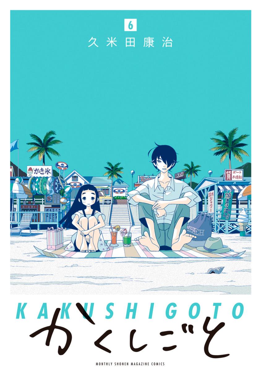 Kakushigoto 6