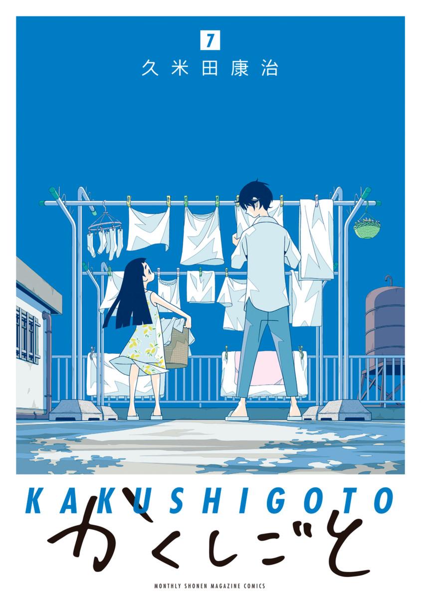 Kakushigoto 7