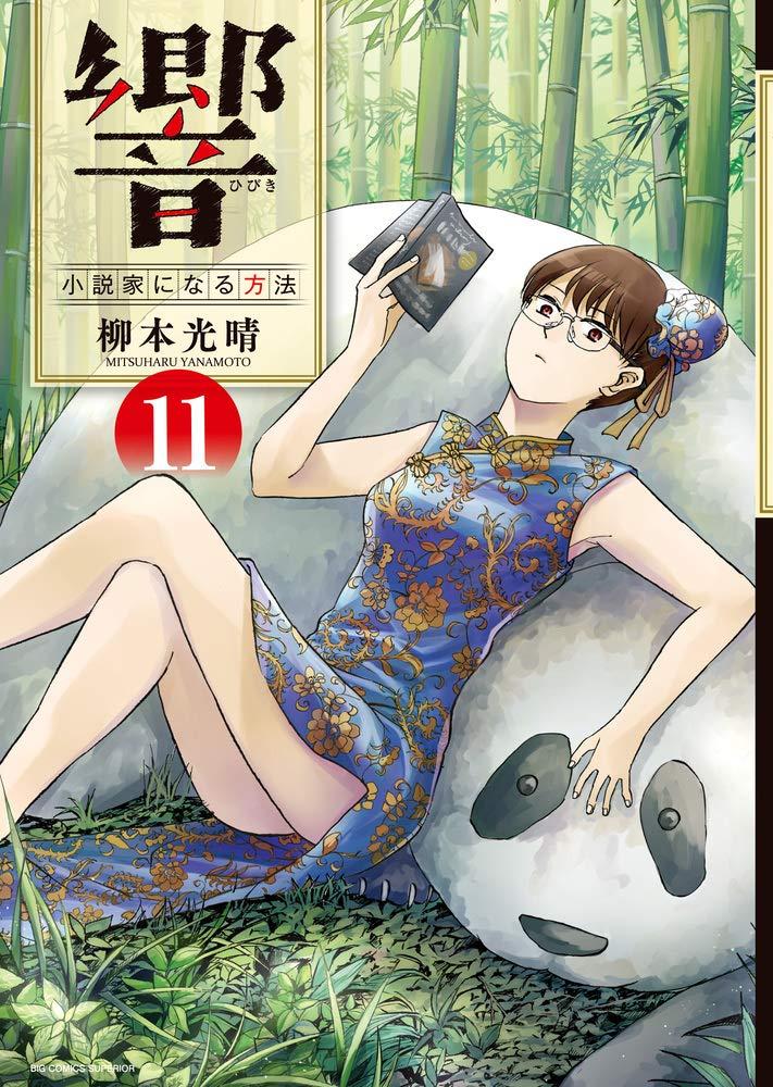 Hibiki - Shousetsuka ni Naru Houhou 11