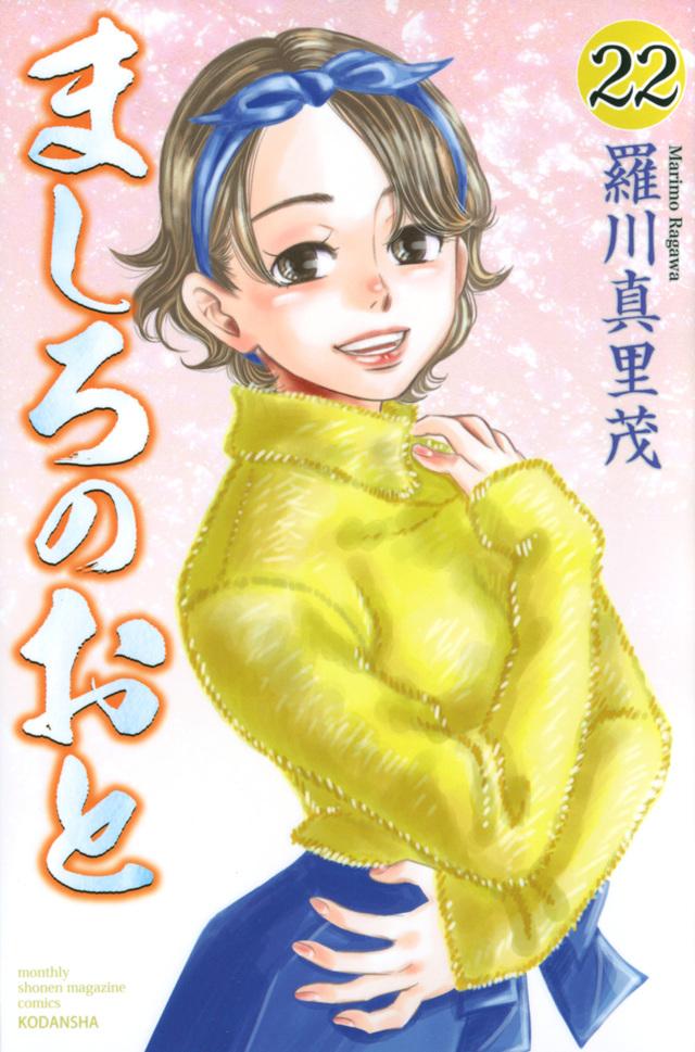 Mashiro no Oto 22