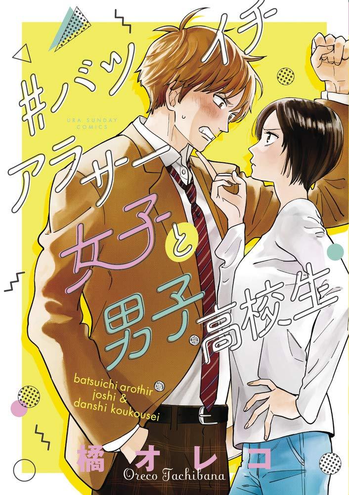 Batsuichi arathir joshi & danshi koukousei 1