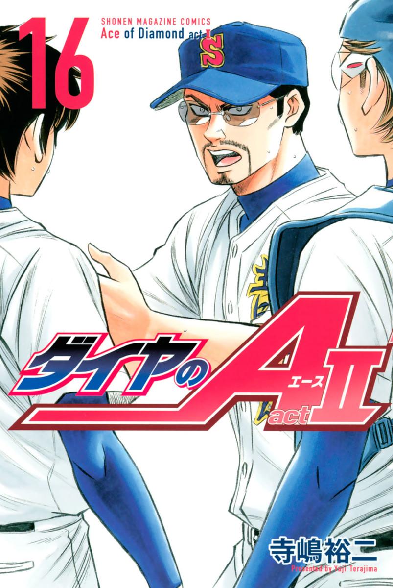Daiya no Ace - Act II 16