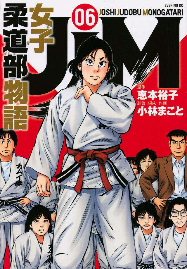 JJM - Joshi Judoubu Monogatari 6