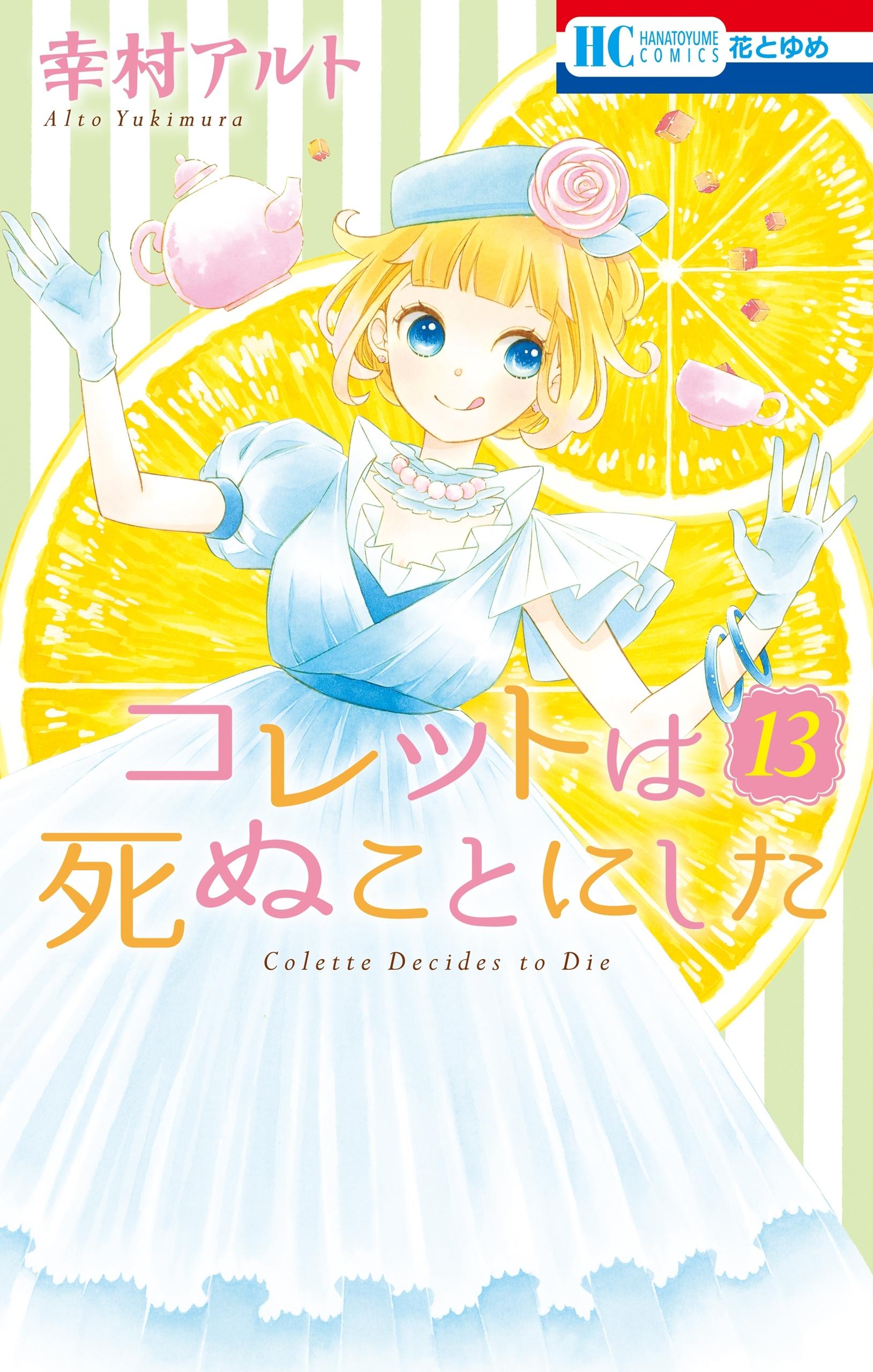 Colette wa Shinu Koto ni Shita 13